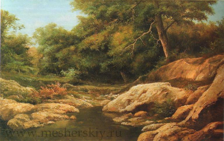 """1865 Мещерский А.И. """"Горный ручей"""""""