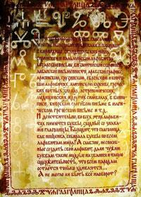 Глаголица (Н.Н. Таранов, каллиграфия)